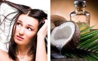 Кокосовое масло для волос: полезные рецепты и маски