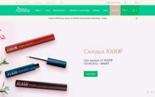 Лучшие официальные сайты интернет магазинов косметики с бесплатной доставкой по России