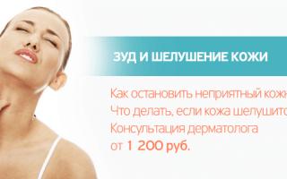Аллергия на бровях: что делать, как лечиться и избавиться от причины заболевания