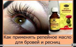 Репейное масло для бровей и ресниц
