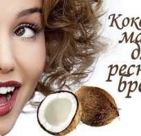 Чем полезно кокосовое масло для ресниц